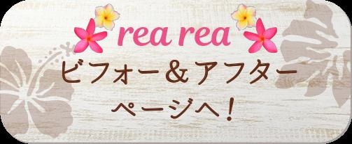 レアレアのビフォーアフターページへ!