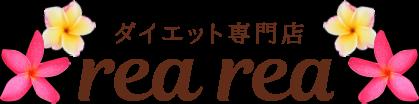 豊橋市 耳つぼダイエット rea rea(レアレア)