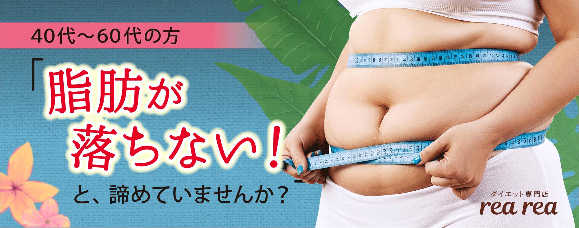 40代〜60代の方「脂肪が落ちない!」と、諦めていませんか?