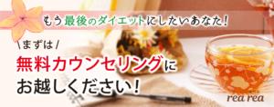 もう最後のダイエットにしたいあなた!まずは無料カウンセリングにお越し下さい!